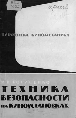 Борисенко И.В. Техника безопасности на киноустановках и фильмобазах, 1961 год