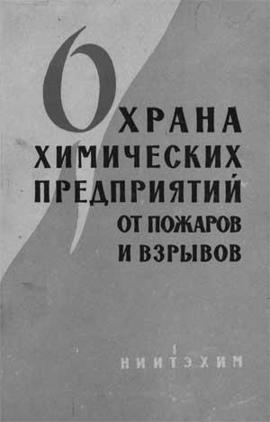 Рябов И.В. Охрана химических предприятий от пожаров и взрывов, 1961 год
