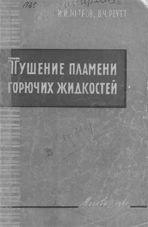 Петров И.И., Реутт В.Ч. Тушение пламени горючих жидкостей, 1961 год