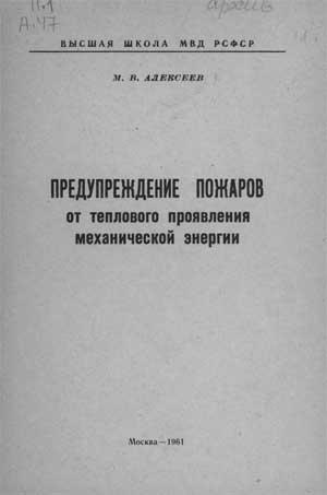 Алексеев М.В. Предупреждение пожаров от теплового проявления механической энергии, 1961 год