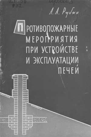 Рубин А.А. Противопожарные мероприятия при устройстве и эксплуатации печей, 1962 год