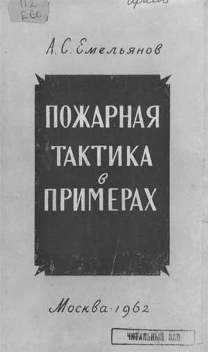 Емельянов А.С. Пожарная тактика в примерах, 1962 год