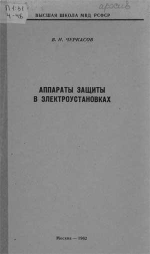 Черкасов В.Н. Аппараты защиты в электроустановках, 1962 год