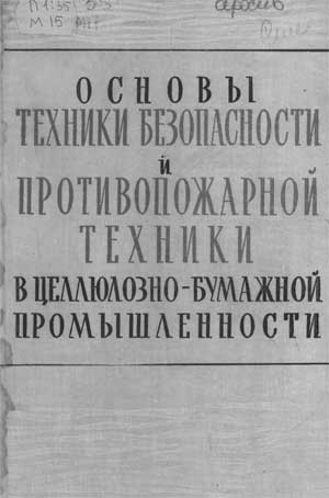 Максимов В.Ф.     Основы техники безопасности и противопожарной техники в целлюлозно-бумажной промышленности, 1962 год