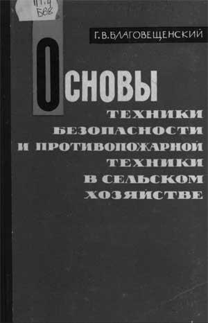 Благовещенский Г.В. Основы техники безопасности и противопожарной техники в сельском хозяйстве, 1962 год