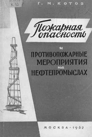 Котов Г.М. Пожарная опасность и противопожарные мероприятия на нефтепромыслах, 1962 год