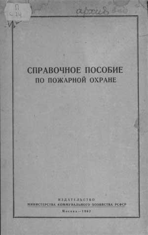 Справочное пособие по пожарной охране, 1962 год