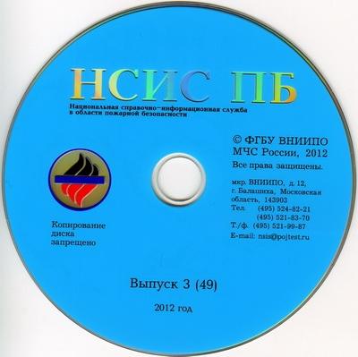 Электронная база данных документов по пожарной безопасности (ЭБД НСИС ПБ № 49)