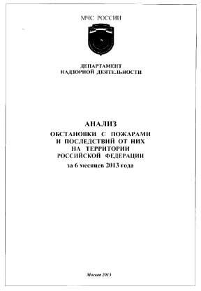 Анализ обстановки с пожарами и последствий от них на территории Российской Федерации за 6 месяцев 2013 года