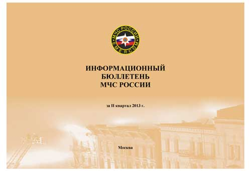 Информационный бюллетень МЧС России за II квартал 2013 года