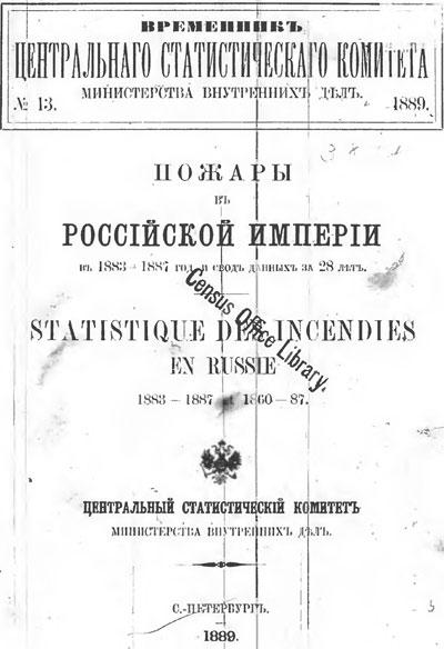 Пожары в Российской Империи в 1883-1887 годах и свод данных за 28 лет (1860-1887 гг)