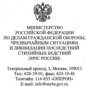 ДНД МЧС