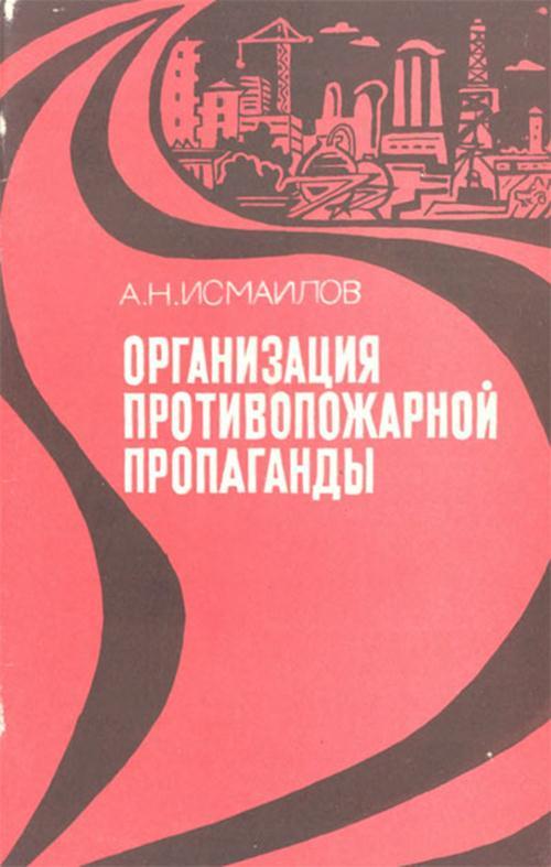 Исмаилов А.Н. Организация противопожарной пропаганды, 1987 год