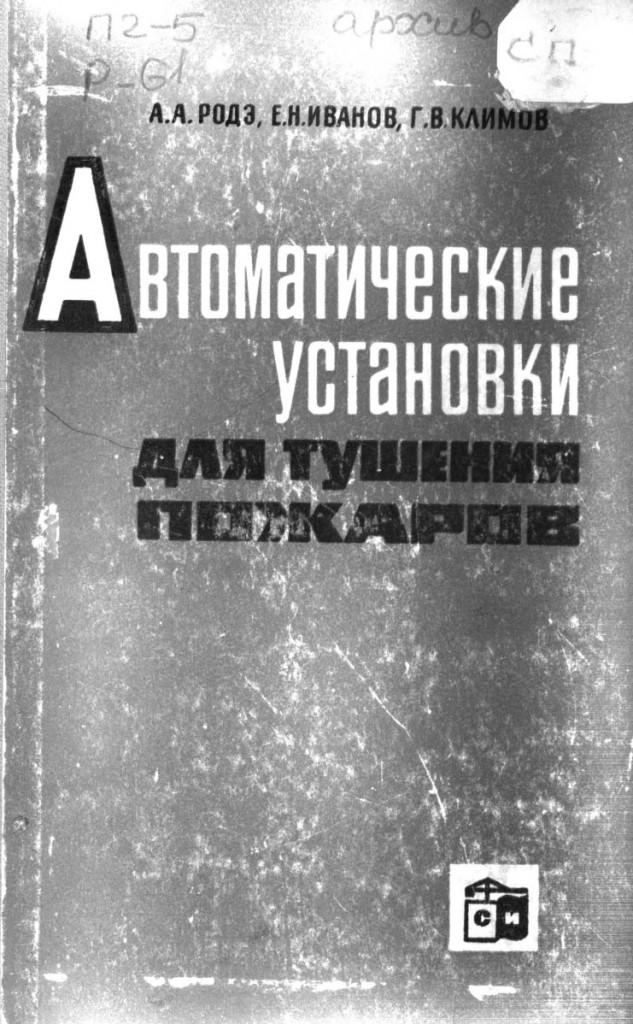 """Новые поступления в раздел """"Библиотека"""""""