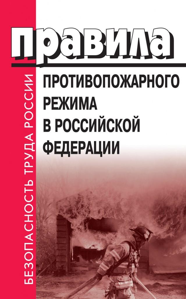 Cover_Pravila_protivapojarnogo_rejima.ai