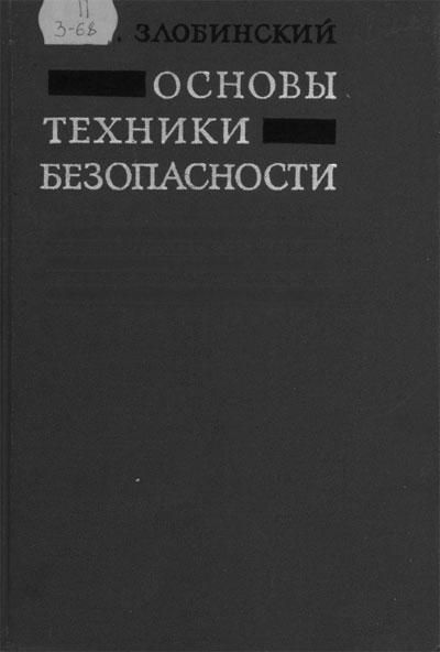 Злобинский Б.М. Основы техники безопасности и противопожарной техники