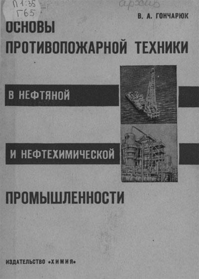 Гончарюк А.В. Основы противопожарной техники в нефтяной и нефтехимической промышленности, 1965 год