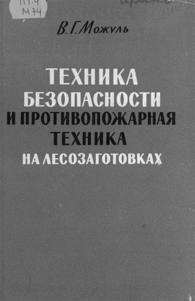 Можуль В.Г. Техника безопасности и противопожарная техника на лесозаготовках, 1965 год