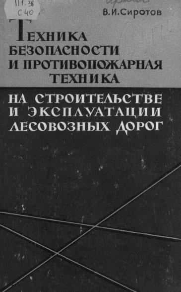Сиротов В.И. Техника безопасности и противопожарная техника на строительстве и эксплуатации лесовозных дорог, 1965 год
