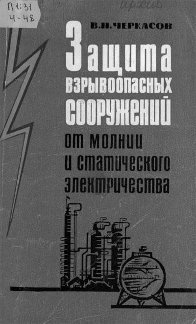 Черкасов В.Н. Защита взрывоопасных сооружений от молнии и статического электричества, 1965 год