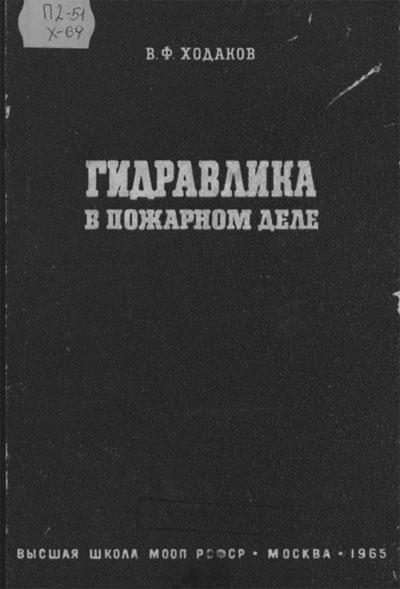 Ходаков В.Ф. Гидравлика в пожарном деле, 1965 год