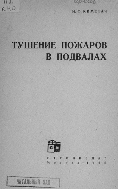 Кимстач И.Ф. Тушение пожаров в подвалах