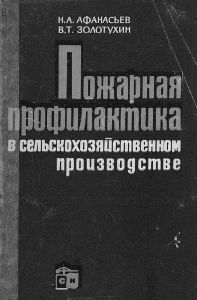 Афанасьев Н.А., Золотухин В.Т. Пожарная профилактика в сельскохозяйственном производстве, 1965 год