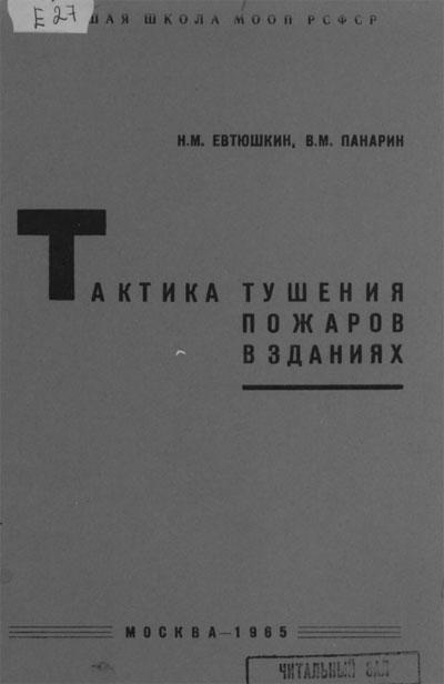 Евтюшкин Н.М., Панарин В.М. Тактика тушения пожаров в зданиях, 1965 год