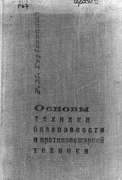 Горбовицкий Р.М. Основы техники безопасности, 1965 год