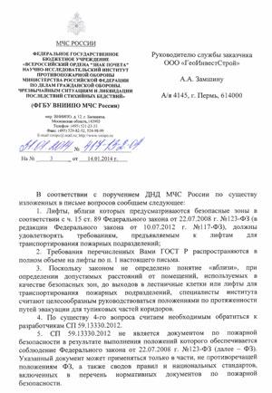 Письмо ВНИИПО о лифтах для МГН