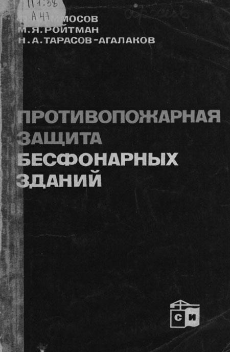 Аммосов Ф.А., Ройтман М.Я., Тарасов-Агалаков Н.А. Противопожарная защита бесфонарных зданий
