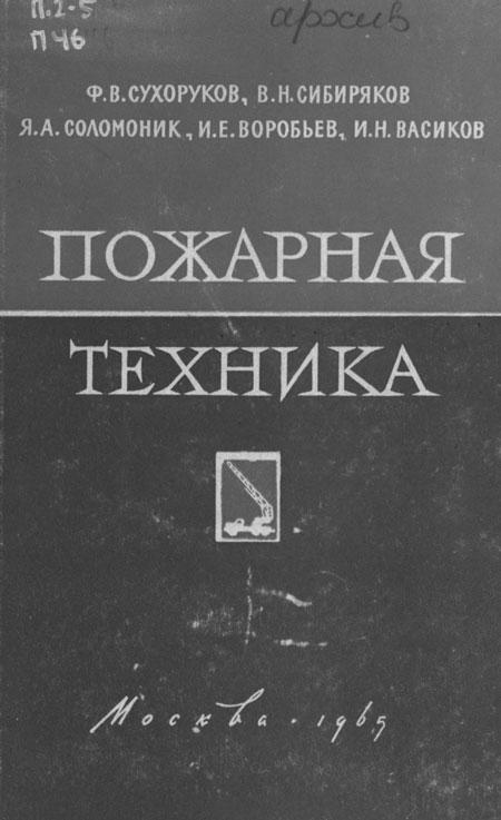 Сухоруков В.Ф. и др. Пожарная техника, 1965 год