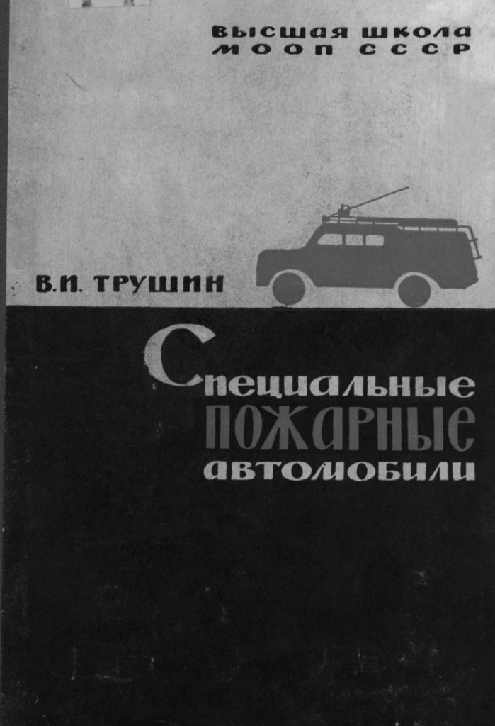Трушин В.И. Специальные пожарные автомобили, 1966 год
