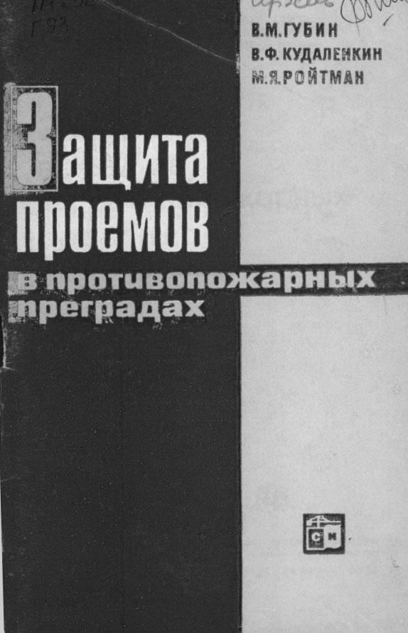Губин В.М., Кудаленкин В.Ф., Ройтман М.Я. Защита проемов в противопожарных преградах, 1966 год