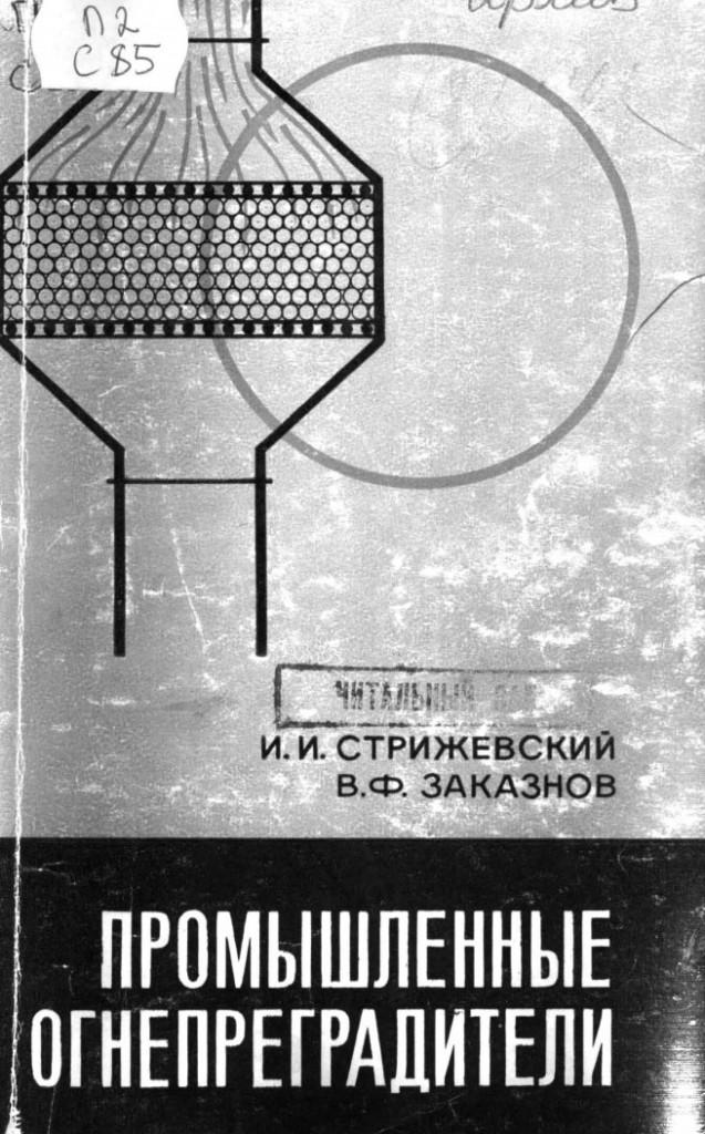 Стрижевский И.И., Заказнов В.Ф. Промышленные огнепреградители, 1966 год