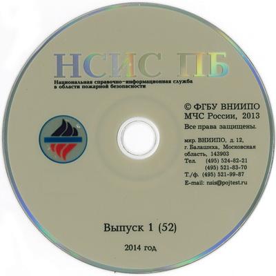 Электронная база данных документов по пожарной безопасности (ЭБД НСИС ПБ) №1(52)