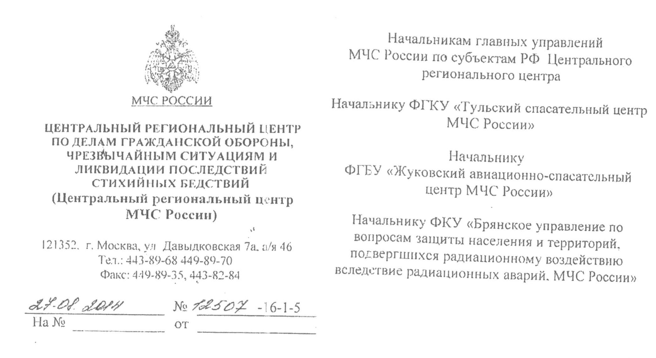 Письмо из МЧС РФ в региональные подразделения от 27.08.2014 касательно использования навесных вентилируемых фасадов