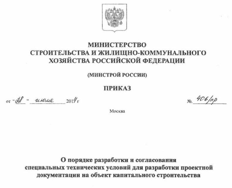 Новый порядок разработки и согласования специальных технических условий для разработки проектной документации на объекты капитального строительства