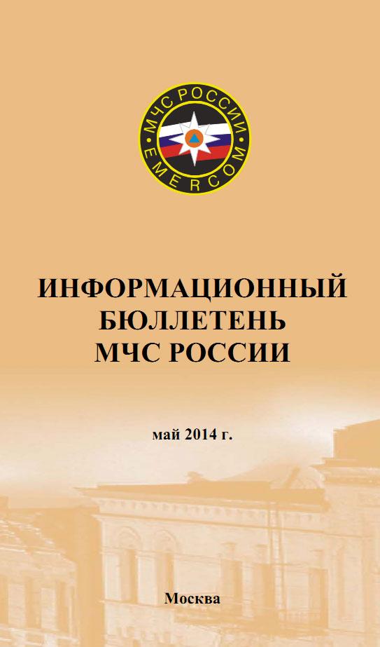 Информационный бюллетень МЧС России за май 2014 года
